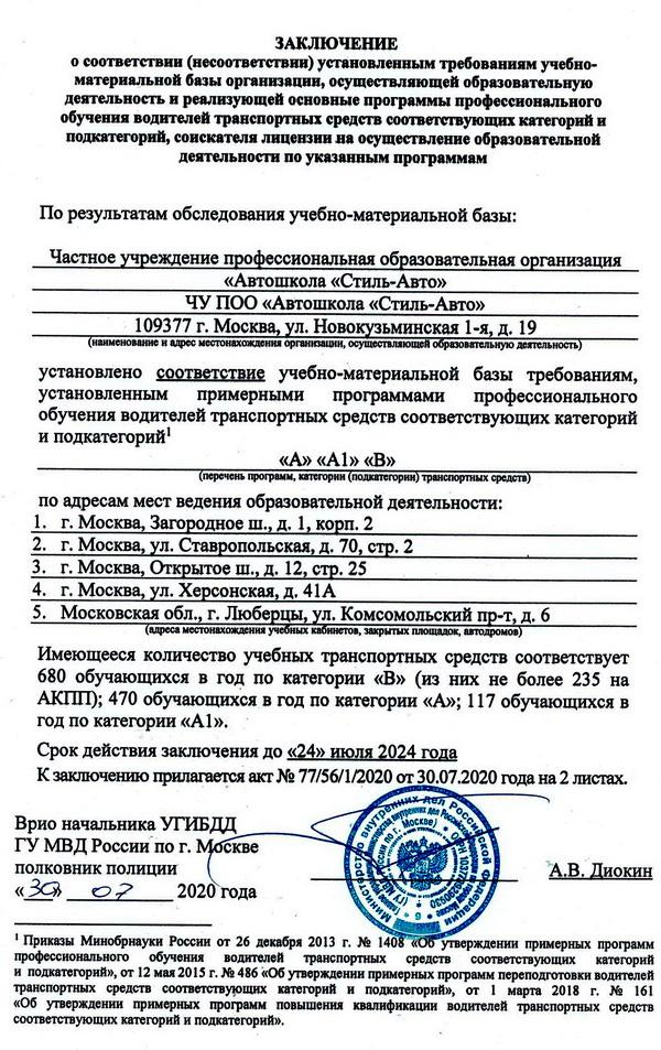 Школа № 376 - Экстернат в Москве - Разумейка